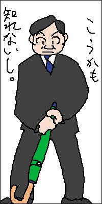 ojisan